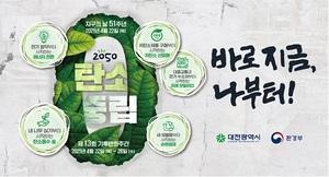 [포토]대전시, '기후변화주간 캠페인' 추진
