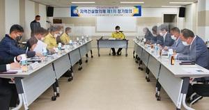 [포토]당진시, 'LNG기지 건설사업 지역건설협의체 회의' 개최