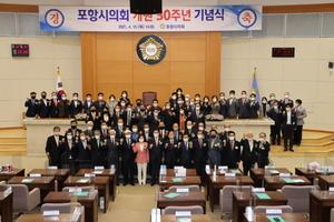[포토]포항시의회, 지방의회 개원 30주년 기념식 개최