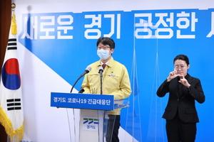 [포토]경기도, 유증상자 진단검사 행정명령 발령