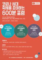 [NSP PHOTO]시흥시, '코로나 시대 축제를 준비하는 600분 포럼' 개최