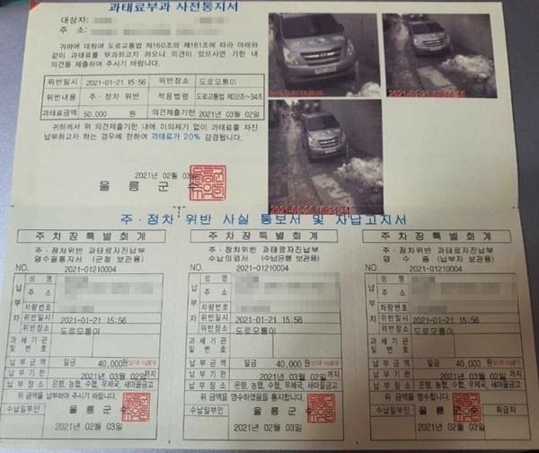 울릉군의 시위차량 과태료 고지서 (사진 = 울릉군 공무직 분회)