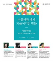 [NSP PHOTO]제주문학의 집, 25일부터 문학아카데미 '시 창작곳간' 시작