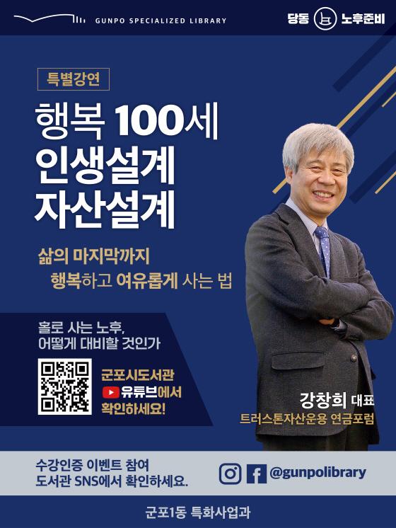군포시 행복100세 인생설계 자산설계 특강 포스터. (사진 = 군포시)