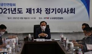 소공연, '손실보상과 피해지원은 별개' 논평