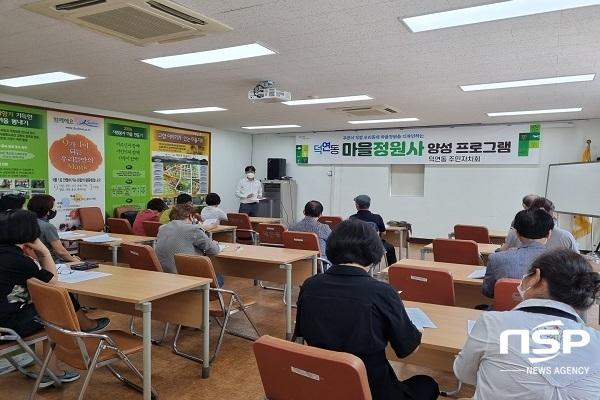 [포토]순천시 덕연동, 2023정원박람회 대비 마을정원사 양성