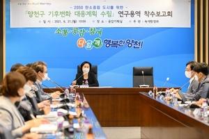 [NSP PHOTO]서울시 양천구, '탄소 중립 로드맵' 연구용역 착수보고회 개최