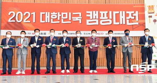 경상북도는 24일부터 오는 27일까지 대구 엑스코(전시장 1~ 2홀)에서 2021 대한민국 캠핑대전이 열린다고 밝혔다. (사진 = 경상북도)