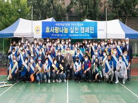 [NSP PHOTO]바르게살기운동구미시협의회, 효사랑 나눔실천 캠페인 전개