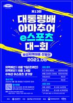 [NSP PHOTO]부산이스포츠경기장, 제13회 KeG 부산 지역대표 선발전 개최