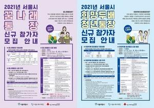 [NSP PHOTO]서울시 양천구, 희망두배 청년·꿈나래 통장 신청자 모집