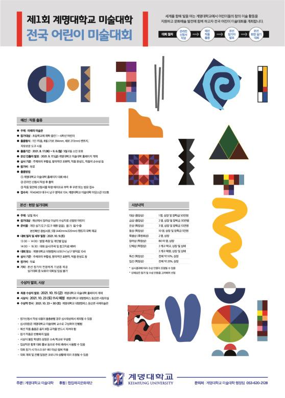 제1회 계명대학교 미술대학 전국 어린이 미술대회 포스터 (사진 = 계명대학교)