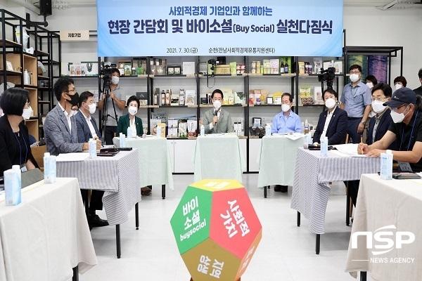 [포토]전남도-기업-소비자, 사회적경제 소비 촉진 맞손