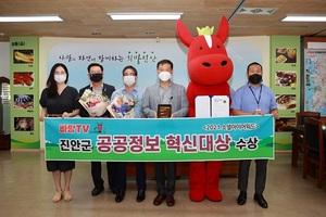 [포토]진안군 빠망 TV, 공공정보 혁신대상 수상