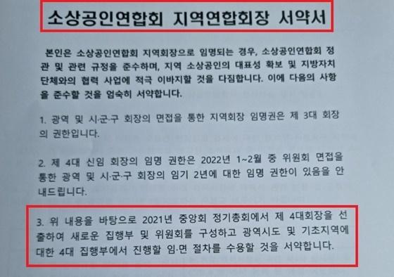 배동욱 전 소공연 회장이 광역과 기초지역 소상공인연합회장 임명당시 받았던 서약서 내용