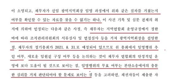 광역회장 면직에 대한 가처분소송 판결문 내용 (사진 = 고양시일산서구 소상공인연합회)