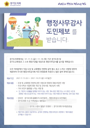 경기도의회 행정사무감사 도민제보 창구 운영 안내 포스터. (사진 = 경기도의회)