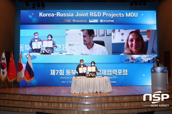 포항테크노파크는 루스키TP·해피트리(한)·Primkosmetika(러)와 동북아 CEO 경제협력포럼을 통해 한-러 국제공동기술개발 추진에 관한 업무협약(MOU)를 체결했다. (사진 = 포항테크노파크)