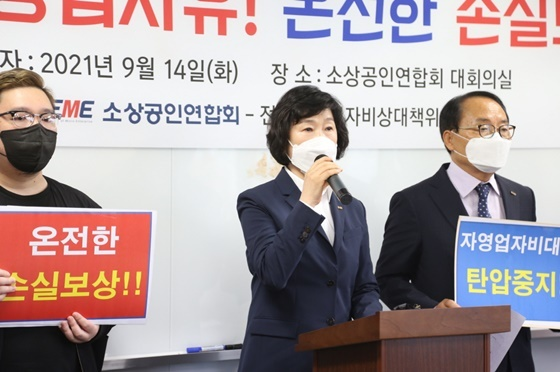 오세희 소상공인연합회 중앙회장(가운데) (사진 = 소공연)