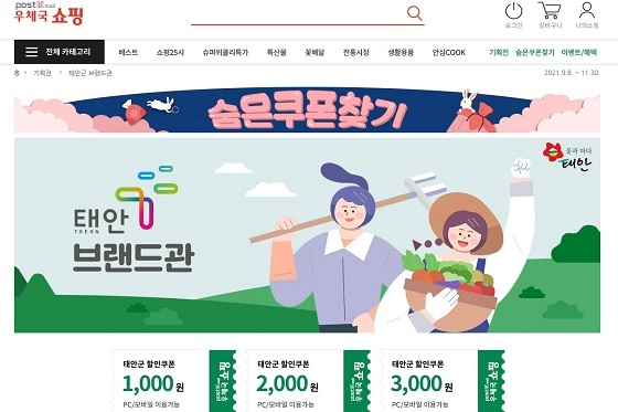 ▲태안군이 농특산물 온라인 할인 프로모션을 진행한다. (사진 = 태안군)