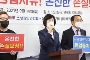 [NSP PHOTO]오세희 소공연 회장, 금융위 소상공인 대출 만기연장·상환유예 조처 환영