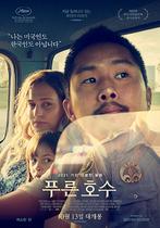 [포토]'푸른 호수' 10월13일 개봉…포스터 및 예고편 공개