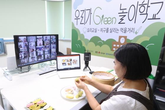 푸른아시아 소속 선생님이 화상회의 시스템을 통해 친환경 요리 만들기 교육을 하고 있다. (사진 = 우리금융그룹)