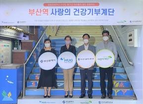 [포토]HUG, 부산도시철도 1호선 부산역에 '사랑의 건강기부계단' 조성