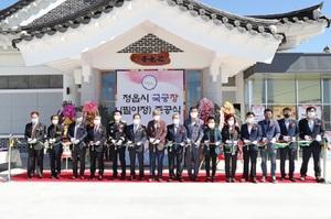 [NSP PHOTO]정읍시, 전국대회 규모 국궁장 준공...'생활체육 활성화 기대'
