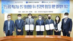 [NSP PHOTO]원광대-한국가스기술공사, 산학협력 협약 체결
