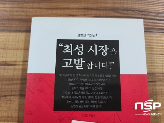 김영선 전 고양시의원이 출간한 최성 시장을 고발합니다라는 서책의 표지 (사진 = 강은태 기자)