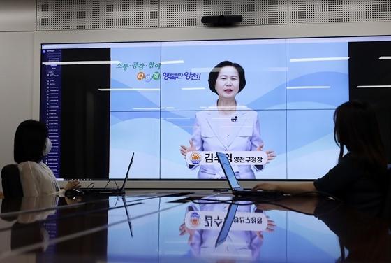 [포토]서울시 양천구, 메타버스 활용 공무원 교육 진행