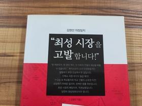 [NSP PHOTO]최성, 김영선 전 고양시의원의 저서 '최성 시장을 고발합니다'의 법원 가처분 취소 결정에 입장문 발표