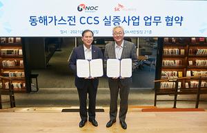 [NSP PHOTO]SK이노베이션·석유공사, 탄소포집-저장 CCS 사업 협력 강화