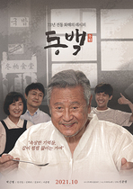 [포토]'동백' 10월 21일 개봉…메인포스터 공개