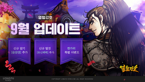 [포토]룽투코리아, 열혈강호 9월 업데이트 실시