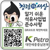 [NSP PHOTO]논산시, 한국석유관리원과 '건전한 석유시장 조성' 합심