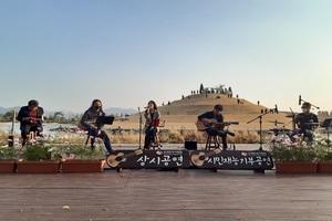 [NSP PHOTO]순천만국가정원, 한가위 한마당 공연 개최