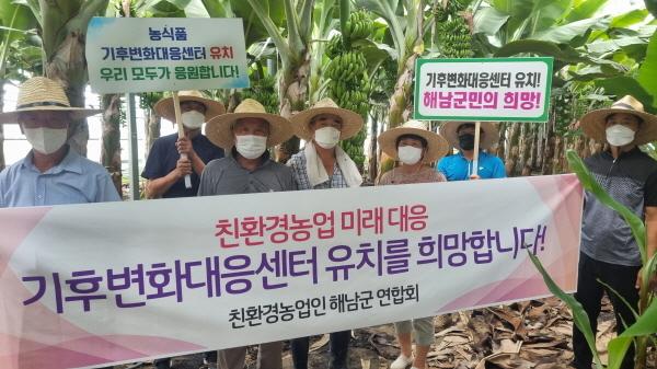 해남군 친환경농업인연합회, 농식품 기후변화대응센터 유치 캠페인 (사진 = 해남군)