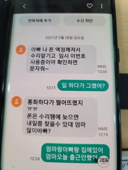 JT저축은행이 경기 성남에 위치한 본점영업점 고객의 이상 거래 징후를 포착해 보이스피싱 피해 사고를 사전 예방했다. 사진은 보이스피싱범이 JT저축은행 고객에게 보내온 범죄 행위 메시지를 일부 발췌. (사진 = JT저축은행)