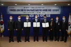 [포토]명현관號 해남군, '국립 농식품 기후변화대응센터' 유치 쾌거