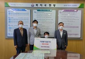 [NSP PHOTO]성남시장애인연합회, 성남시에 성금 635만원 기탁