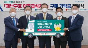 [NSP PHOTO]하나은행, 인천시에 재난구호 이동급식차량 구매 기탁금 전달...