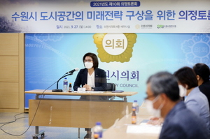 수원시의회, '수원시 도시공간 미래전략 구상' 의정토론회 열어