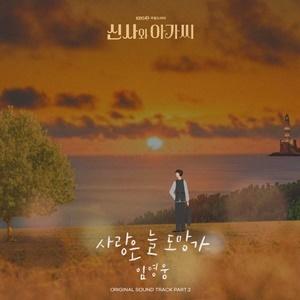 ▲신사와 아가씨 OST Part.2 커버 이미지 (사진 = 모스트콘텐츠 제공)