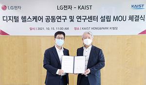 [NSP PHOTO]LG전자·KAIST, 디지털 헬스케어 연구센터 설립 협약...