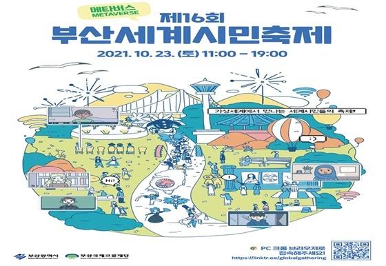 [포토]부산시·부산국제교류재단, 제16회 부산세계시민축제 개최