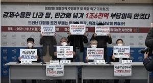 [NSP PHOTO]경실련, 대장동 토건부패 특검 촉구…개발이익 1조8천억 중 환수액 '10%'뿐...