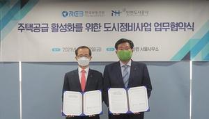 한국부동산원·인천도시공사, 도시정비사업 MOU 체결...